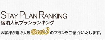 STAYPLAN RANKING