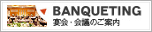 BANQUETING 宴会・会議のご案内