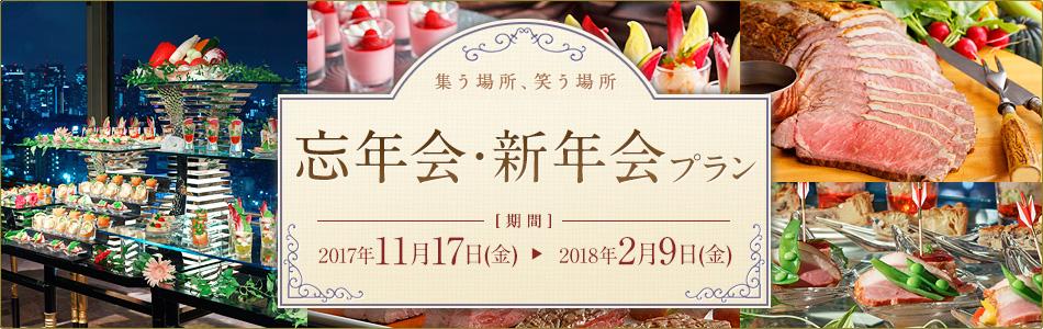忘年会・新年会プラン 2016-2017