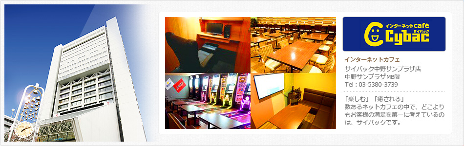 Cybac インターネットカフェ