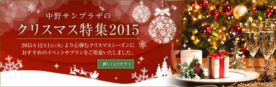 中野サンプラザ クリスマス特集2015