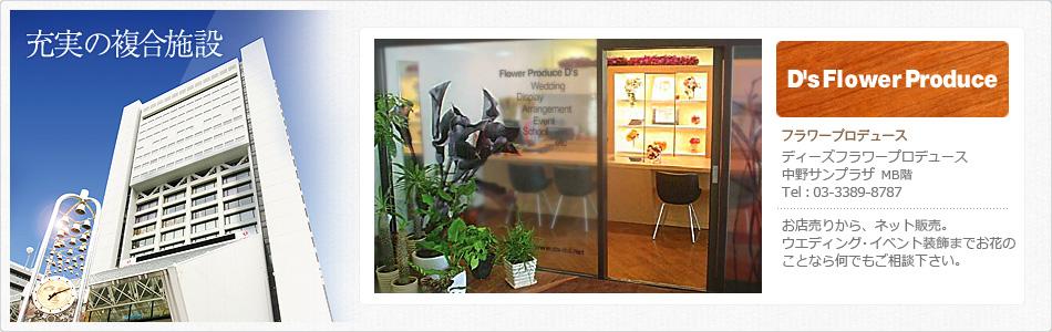 Ds Flower Produce フラワープロデュース