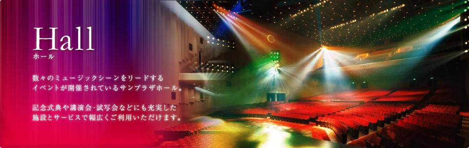 HALL 数々のミュージックシーンをリードするイベントが開催されているサンプラザホール。記念式典や講演会・試写会などにも充実した施設とサービスで幅広くご利用いただけます。