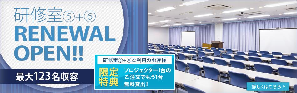 研修室リニューアル!