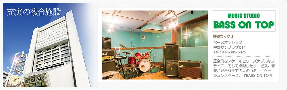 BASS ON TOP 音楽スタジオ