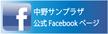 中野サンプラザフェイスブック