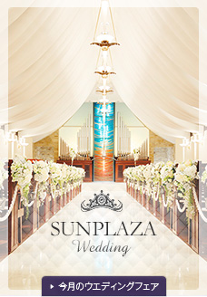 SUNPLAZA Wedding